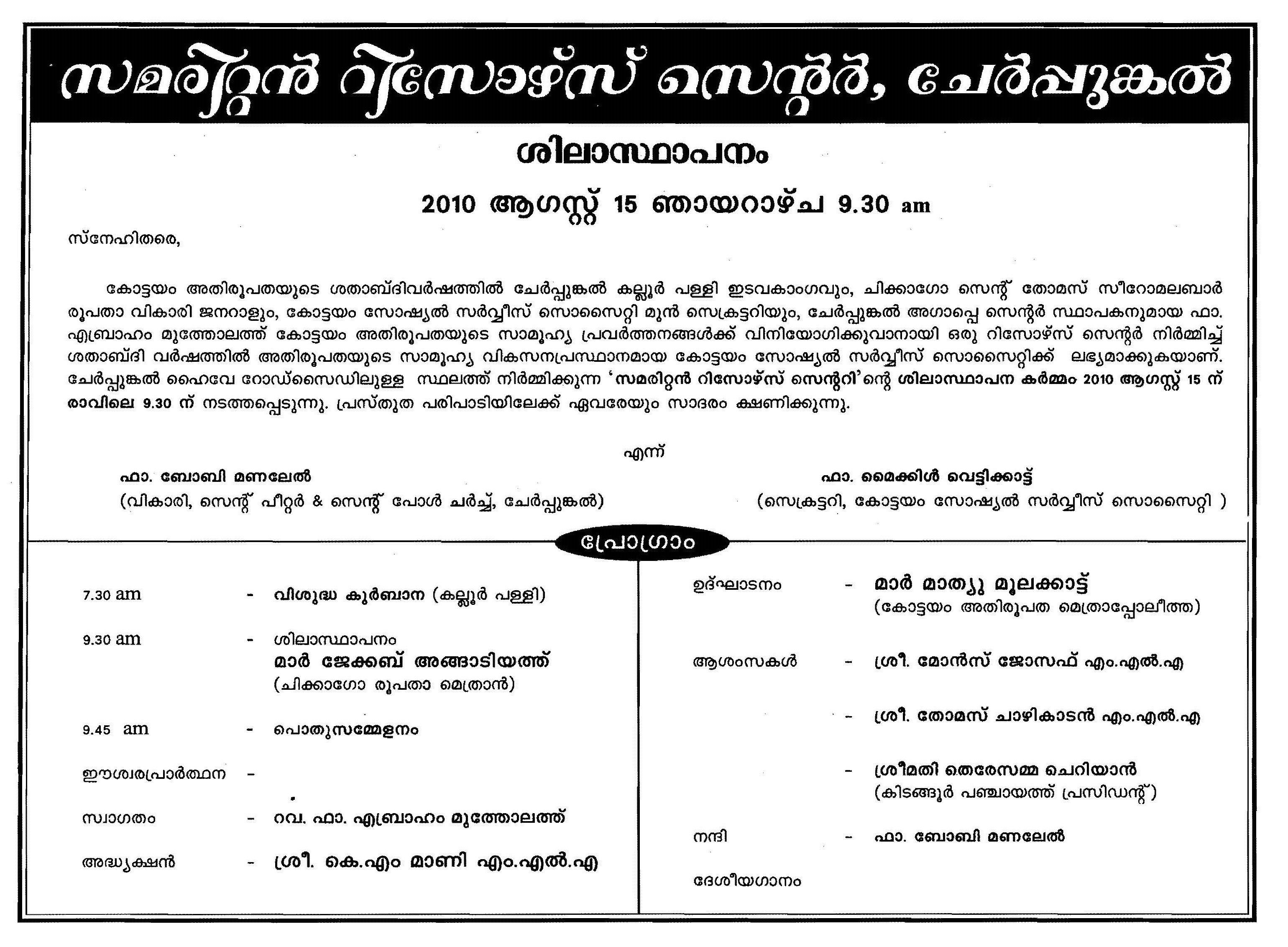 Good Samaritan Centre, Cherpunkal Notice